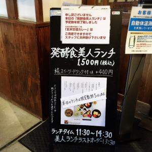 旅行一日目② 石川県『ヤマト糀パーク 』(2020.11.14)