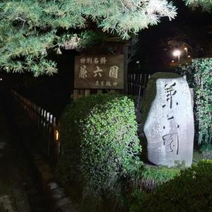 旅行一日目⑨ 石川県『兼六園・金沢城のライトアップ*光のおもてなし』(2020.11.14)