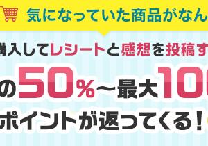 モッピーに登録するなら今でしょ!友達に紹介するだけで300円もらえるよ!