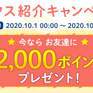 ハピタスに登録して2000円ゲットしよう!