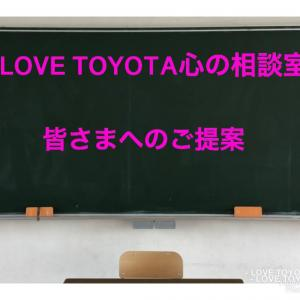 LOVE TOYOTA心の保険