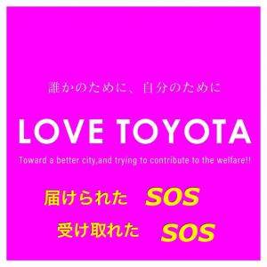 LOVE TOYOTA心の相談室