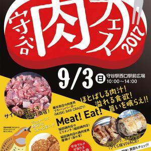 今週末、9月3日は守谷駅前で守谷肉フェス!!