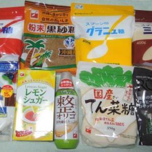 三井製糖からの砂糖セット