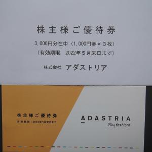 アダストリア、東京個別指導学院そしてオンワードからの優待