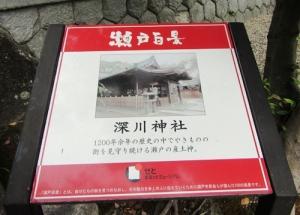 アマビエせともの人形in深川神社(瀬戸市)