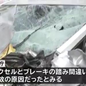 池袋暴走事故、運転の飯塚元院長「おごりあった」