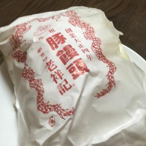南京町の豚饅頭