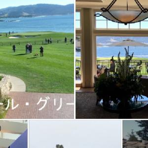 ペブルビーチリンクスでGOLFリゾート・モントレー半島は、ゴルファーの天国だ ⛳