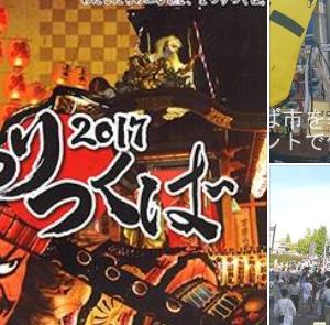 ヤッパリ・・様々な祭りが楽しめる「まつりつくば2020」も中止 残念 ❢