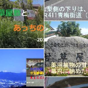 甲州盆地桃源郷 一望の「ほったらかし温泉」& 日本一高所車道峠『大弛峠』
