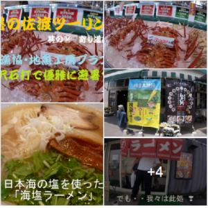 寄り道編 新潟漁協・地魚工房プラプラ 旅は、美味いモン探しだね?