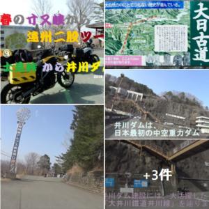 大井川を遡上し富士見峠から井川ダムへ ❢