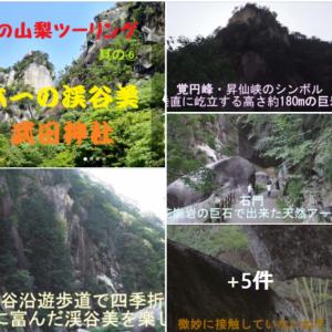 日本一の渓谷美「昇仙峡」と「武田神社」内容充実な1日ツー ^^!