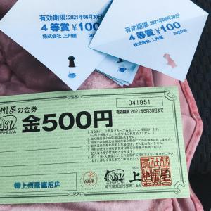 500円券当たる
