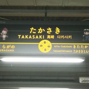 20201010-11 群馬県(高崎・太田)へ