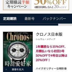 時計雑誌も苦しいのでしょうかね、定期購読のススメ