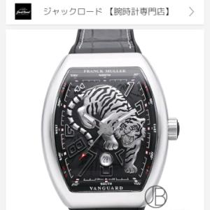売れちまった時計