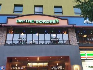 梨泰院にあるメキシコ料理のお店「ON THE BORDER」