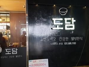板橋テクノバレーにある韓式料理のお店「도담」