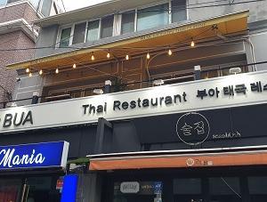 梨泰院駅近くにあるタイ料理のお店「BUA (부아)」