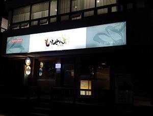 教大駅近くにある日本食のお店「もりせん」in 神奈川県人会(なごみの会) 2019年9月定例会