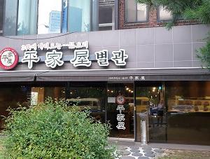 (新)盆唐線 亭子駅近くにある北朝鮮料理のお店「平家屋(평가옥) 盆唐店 別館」