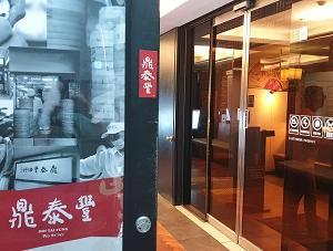 台湾中華の「鼎泰豊 江南店」