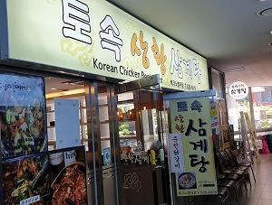 板橋テクノバレーにある参鶏湯のお店「토속 상황 삼계탕」