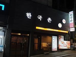三成駅近くの豚肉の焼肉のお店「한국촌」 in 神奈川県人会(なごみの会) 2019年12月定例会