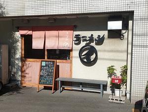 和歌山ラーメン まるイ 十二番丁店