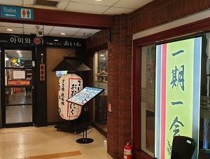 鍾閣駅近くにあるすきやき・鉄板焼き居酒屋「あいわ」@○○○さん懇話会/研究会