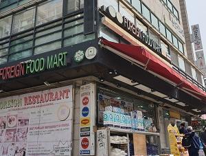 梨泰院駅近くにある外国食材店「FOREIGN FOOD MART」(포린푸드마트)