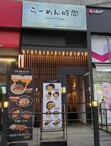 (新)盆唐線 亭子駅近くにある「らーめん時間」(라멘시간)