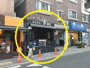 解放村通りにあるおいしいマッコリのお店「다모토리(タモトリ) ㅎ【h:】」
