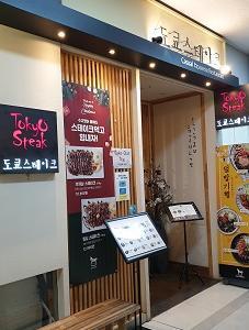美金駅近くにある「東京ステーキ 美金駅店」(도쿄스테이크 미금역점)