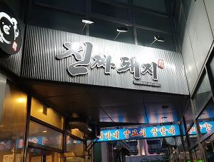 新盆唐線 板橋駅近くにある豚肉の焼肉屋さん「진짜돼지」