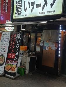 (新)盆唐線 亭子駅近くにある「濃いラーメン 本店」(코이라멘 본점)で混ぜそば