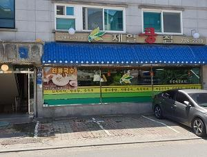 (新)盆唐線 亭子駅近くにある豆腐系のお店「제일콩집 분당점」(第一豆家 盆唐店)
