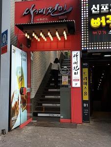江南駅近くにある鶏肉食べ放題の「사계진미숯불닭갈비 江南店」