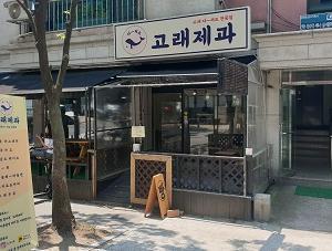 (新)盆唐線 亭子駅近くにある焼き菓子の「고래제과」(くじら製菓)