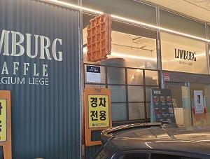 (新)盆唐線 亭子駅近くにあるワッフル屋さん「LIMBURG WAFFLE 亭子店」(림벅와플 정자점)