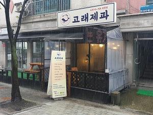 (新)盆唐線 亭子駅近くの焼き菓子店「고래제과」(くじら製菓)