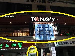薬水駅近くにあるビールのお店「TONG'5」