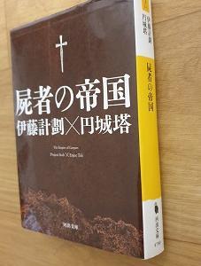 [SF小説] 屍者の帝国 by 伊藤計劃×円城塔