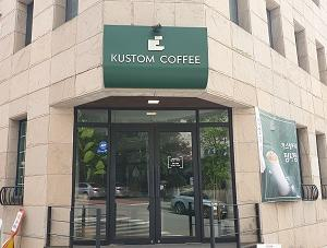 (新)盆唐線 亭子駅近くのカフェ「KUSTOM COFFEE 亭子店」(커스텀커피 정자점)