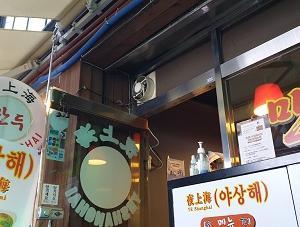 梨泰院駅近くの中華のお店「夜上海」(야상해)
