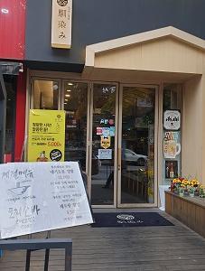 盆唐線 薮内駅近くにある日本式丼屋さん「馴染みどんぶり」(나지미 돈부리)