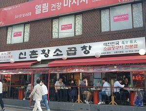 宣陵駅近くのコプチャンのお店「신촌 황소 곱창 宣陵店」