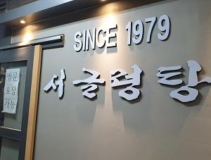 汝矣島にあるタレに浸けて焼くソースサムギョプサルのお店「서글렁탕」